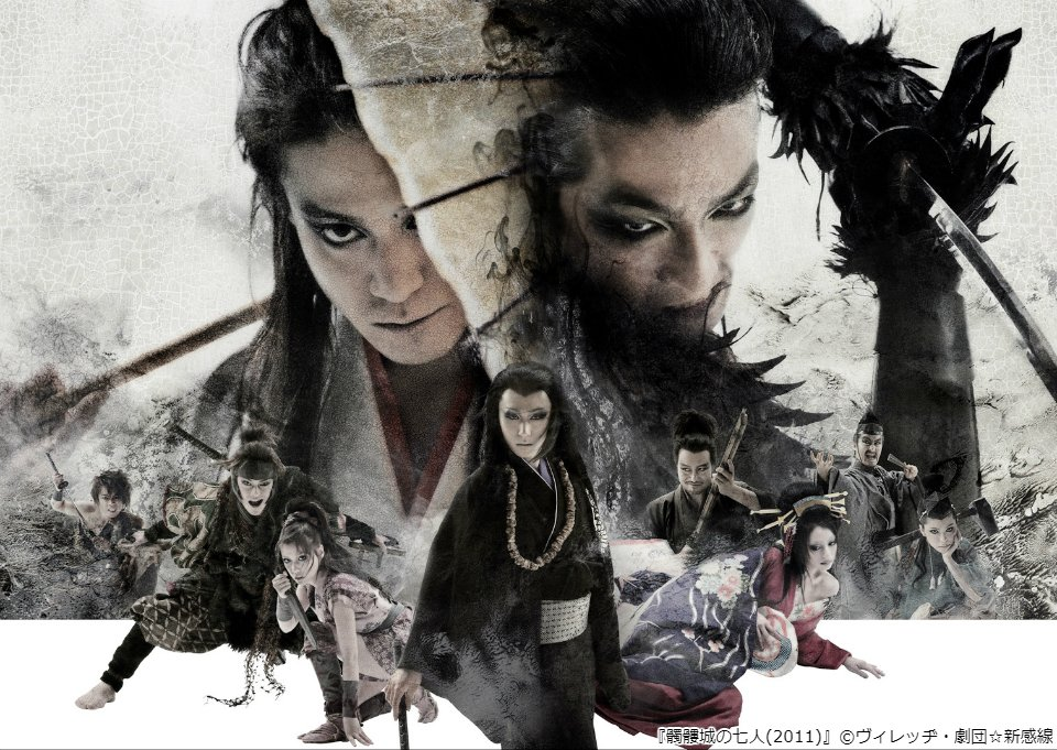 劇団☆新感線 ゲキ×シネ『髑髏城の七人(2011)』 3/16(金)よる11:15⇒ http://