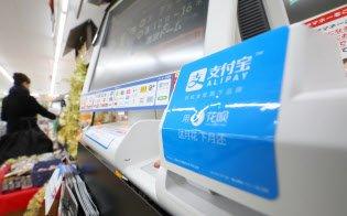 アリババのスマホ決済「アリペイ」の日本人向けサービスが暗礁に乗り上げています。日本の銀行口座と連動して決済する仕組みですが、銀行側が中国への情報流出を懸念しているためです。#アリペイ #イブニングスクープ ▶アリババ、日本版スマホ決済延期 情報流出に懸念の声 s.nikkei.com/2FEtSzD