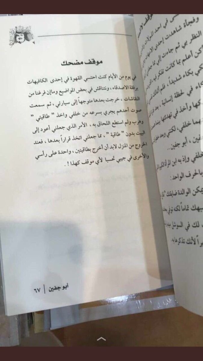 #صباحات_الهلال  كتاب ابوجفين صفحة 67 موق...