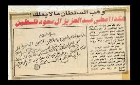 ال سلول اليهود باعوا الأرض و العرض  #ذكر...