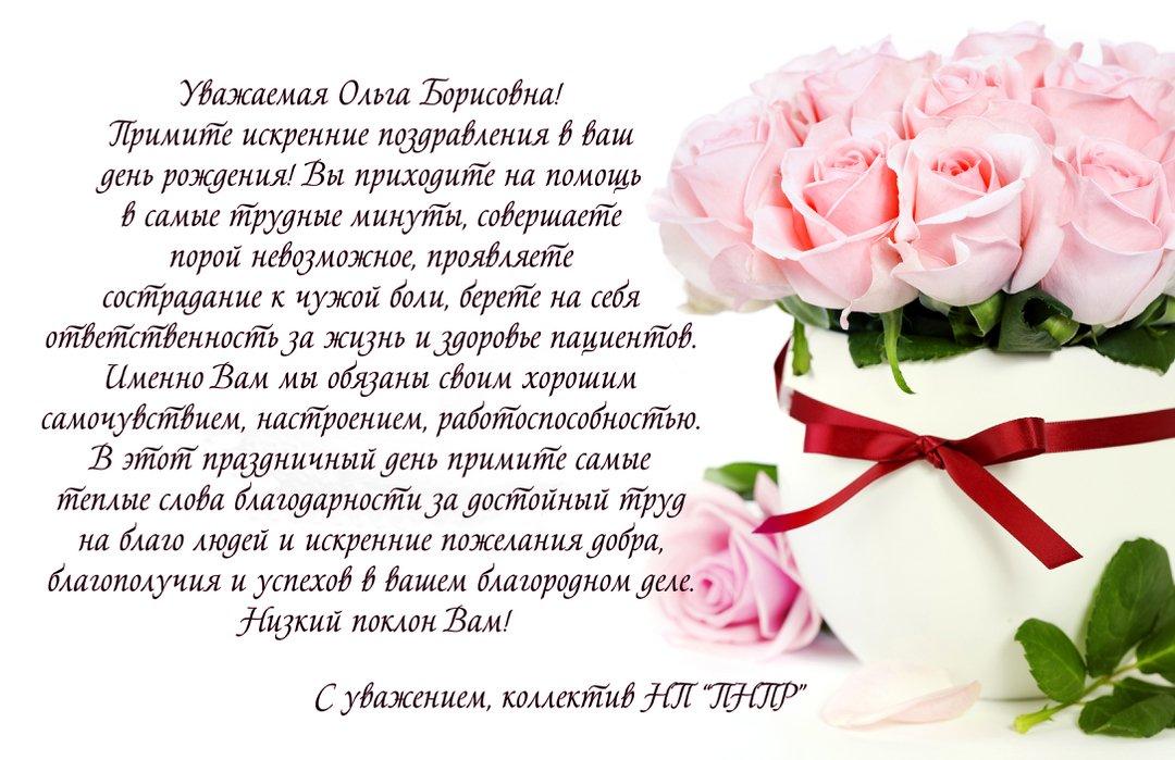 Поздравления с днем рождения руководителю врачу женщине