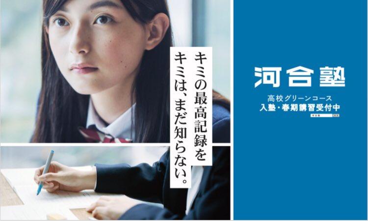 """中澤 瞳 on Twitter: """"河合塾のインタビューを含めた、メイキング動画 ..."""