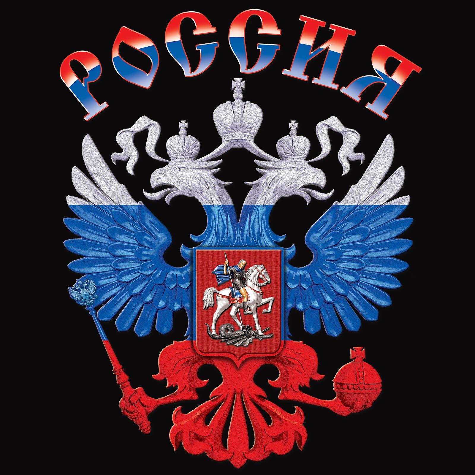 Пароход, надпись россия картинка