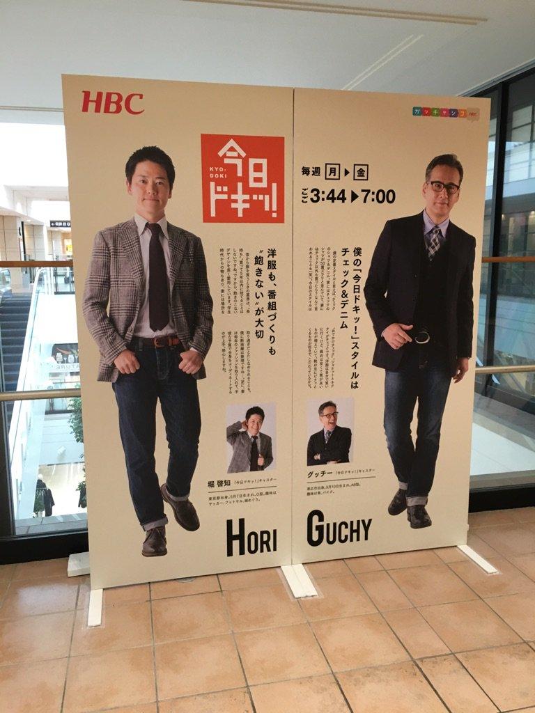 "HBCテレビ on Twitter: ""「#今日..."