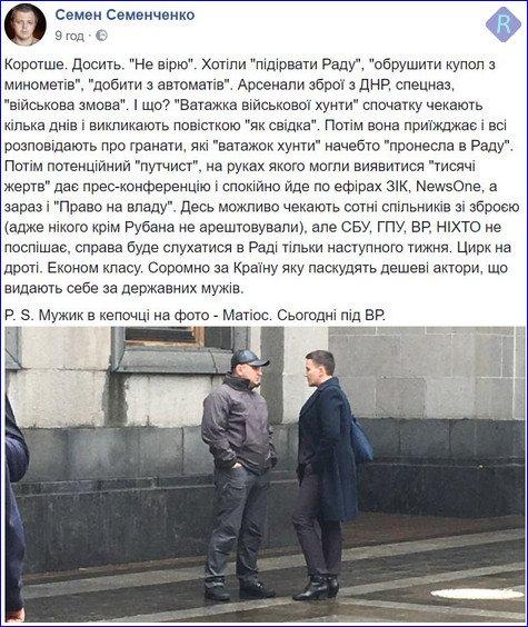 Депутати вчора ходили перелякані під стіною. Я кажу: Надю, якщо ти щось кидатимеш, хоч попереджай, - Парасюк про зброю в сумочці Савченко - Цензор.НЕТ 9664