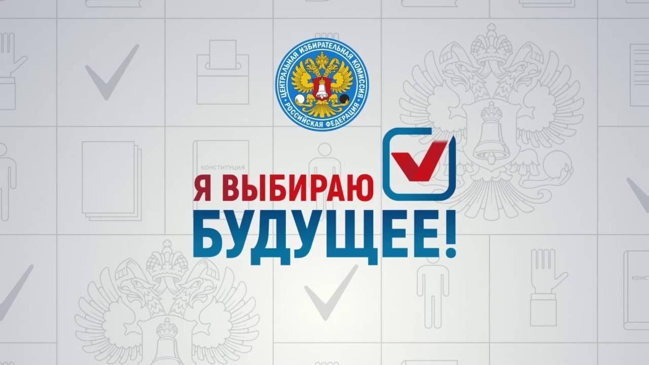 Картинка с надписью выборы