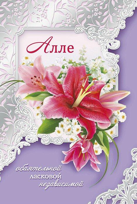 Днем рождения, открытки для аллы