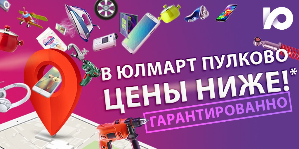 Ulmart ru офіційний сайт
