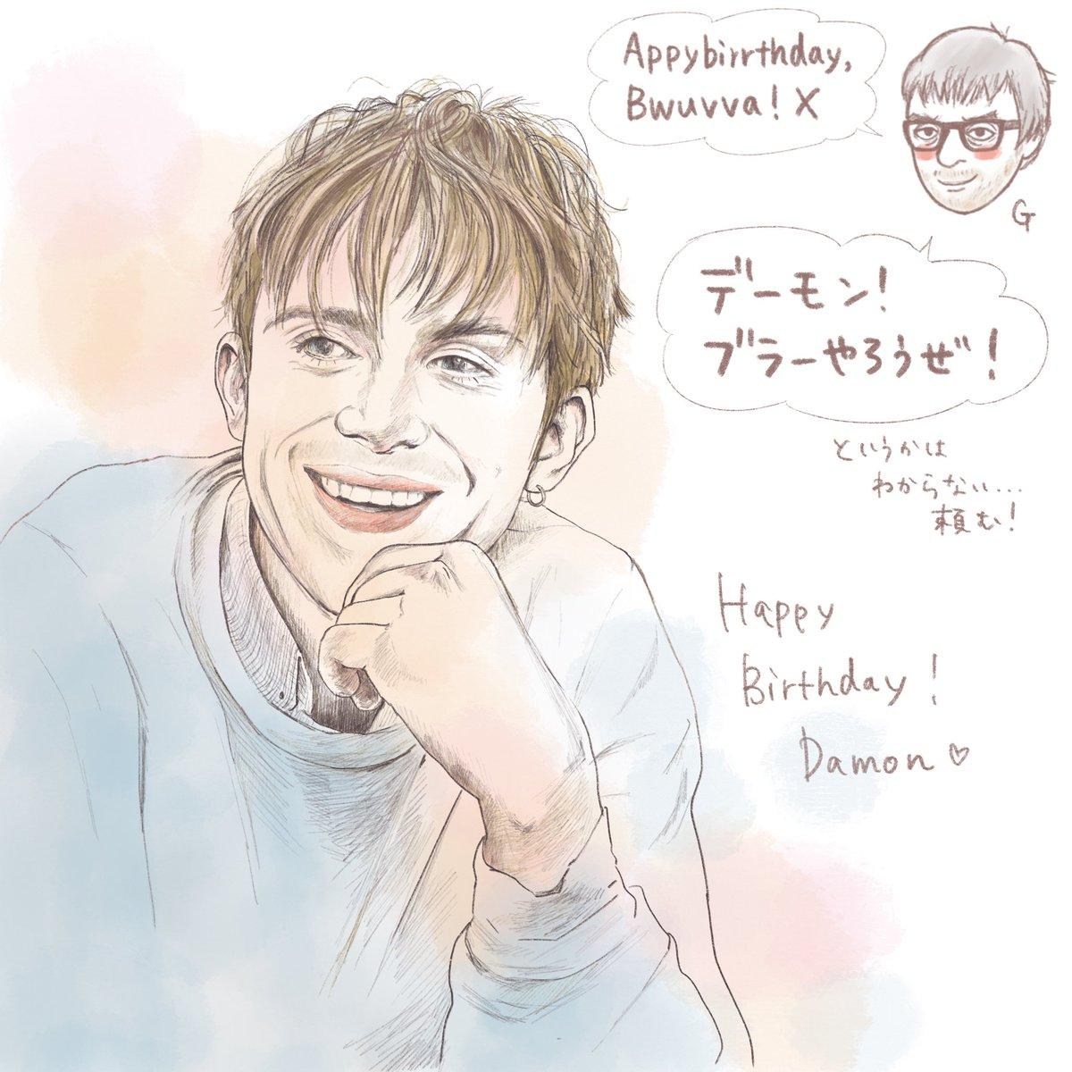 今日のひとこと (Happy Birthday Damon !)