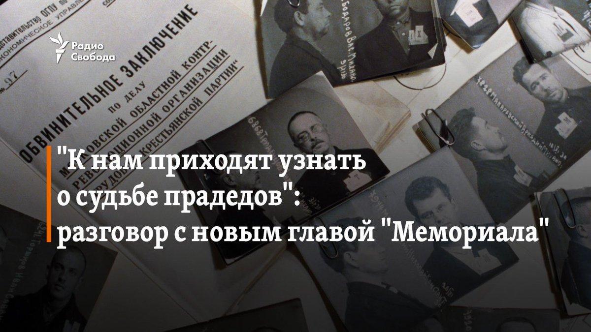 'Вместо того, чтобы открыть архивы, людям все чаще отказывают в информации о репрессиях, требуя от них подтверждения родства'. Разговор с новым руководителем общества 'Мемориал' Яном Рачинским: https://t.co/fYRNc08sNm