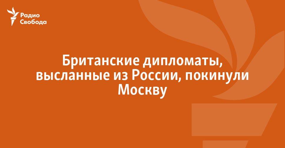 Российская сторона называет высылку ответной мерой – из Лондона выдворили 23 российских дипломатов в связи с делом об отравлении  Скрипаля. https://t.co/jqJzOX7nKJ