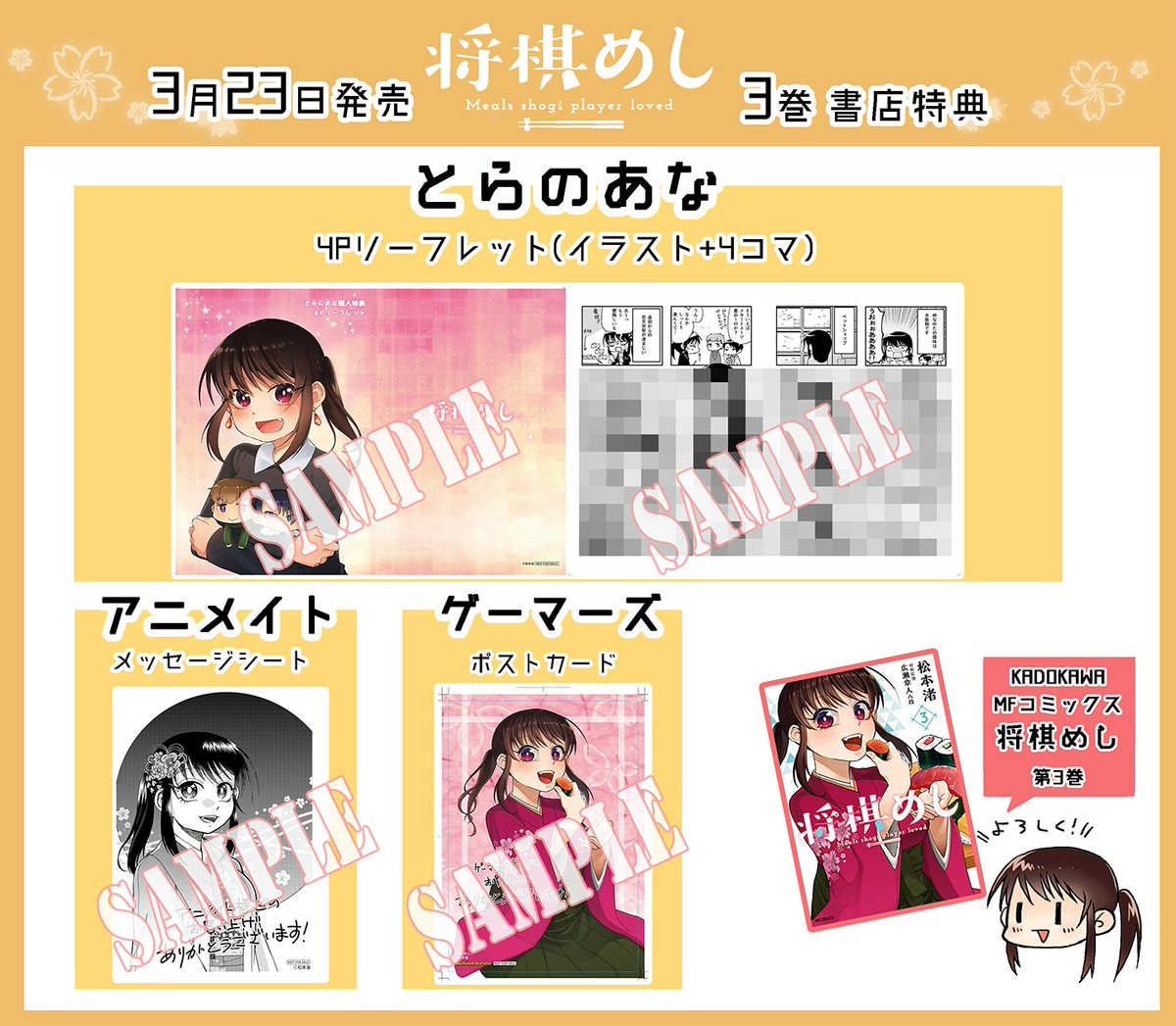 3月23日発売の「将棋めし」3巻ですが、今回も書店特典があります。よろしくおねがいします~~