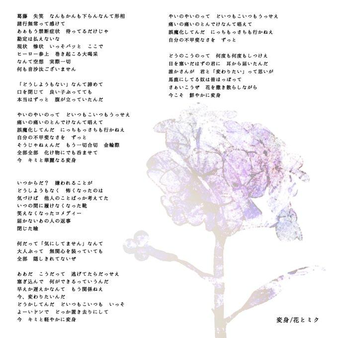 歌詞 ドライ フラワー