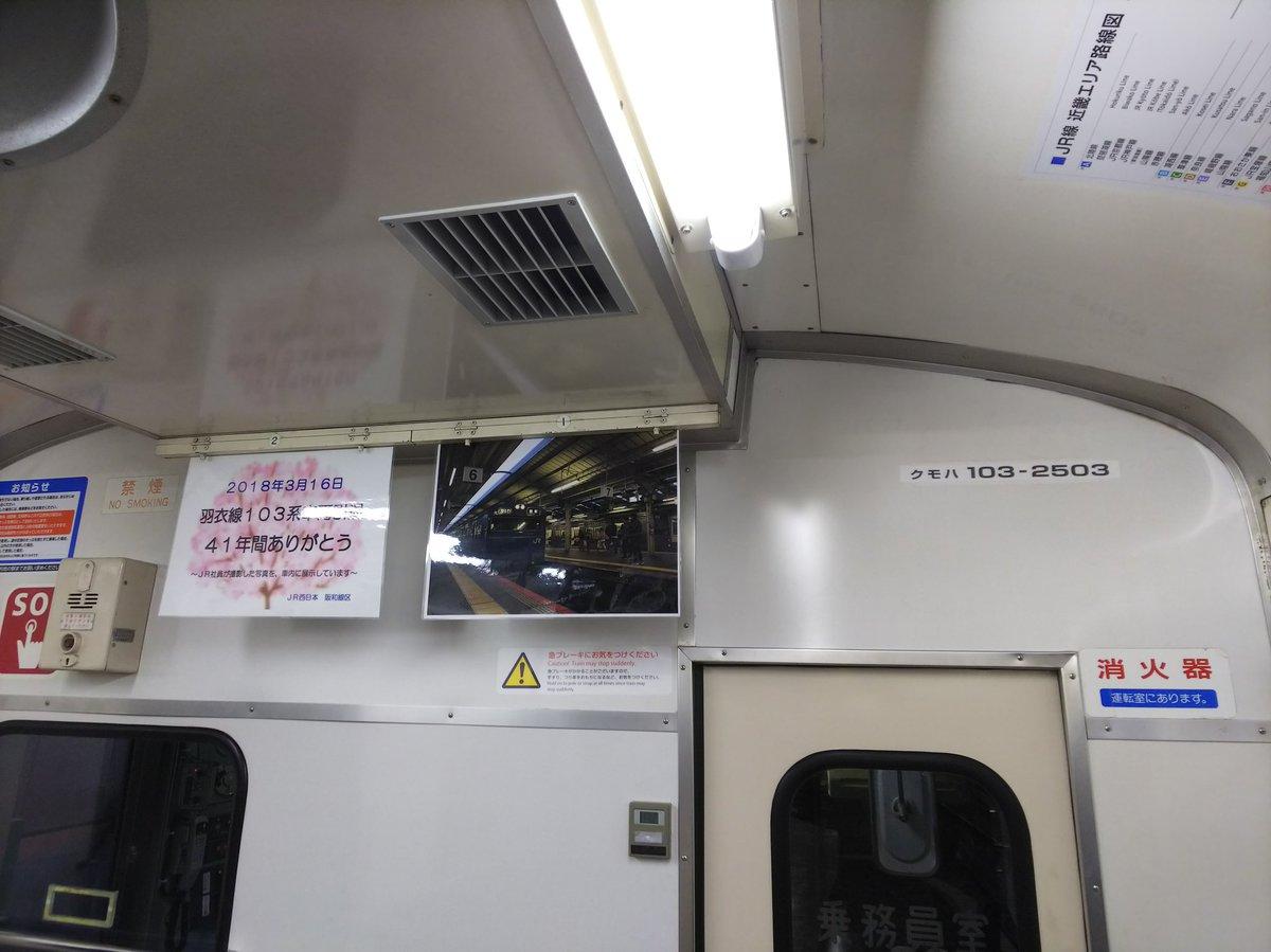 車内には記念のポスター https://t.co/D3D3PgSYRJ