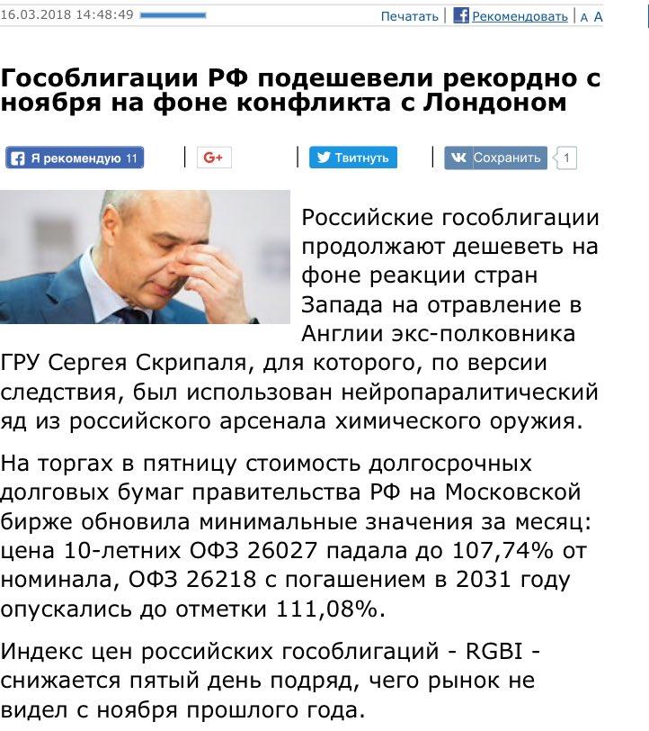 Росія упродовж тижня вишле з країни 23 британських дипломатів, - МЗС РФ - Цензор.НЕТ 4902