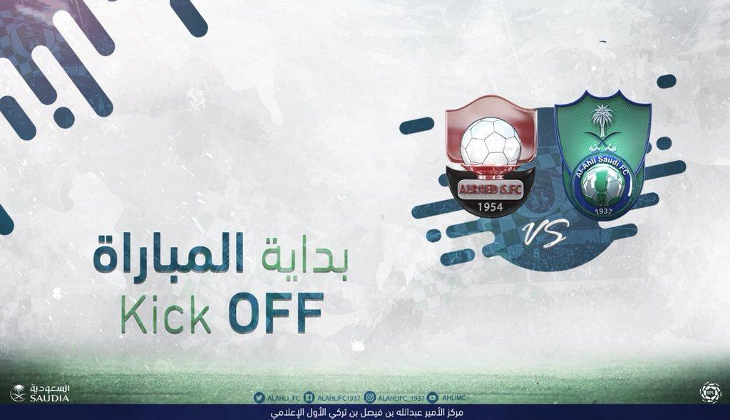 Saudi Pro League | Week 18 MATCH START A...
