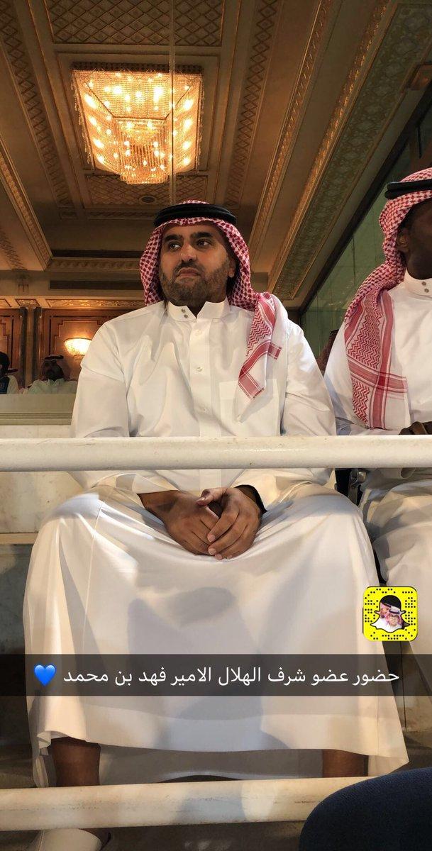 عضو شرف #الهلال العاشق الامير فهد بن محم...