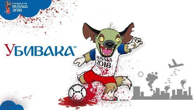 Ubivaka (from Russian 'ubivat'= to kill)...