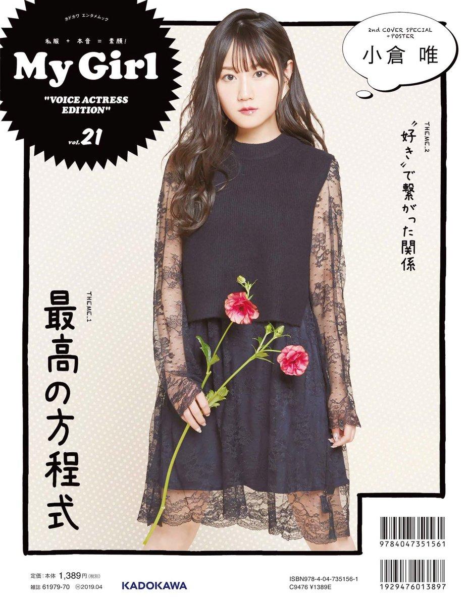 本日発売の「My Girl Vol.21」2nd Cover&巻末特集に小倉 唯が登場します! 是非チェックしてくださいね♪