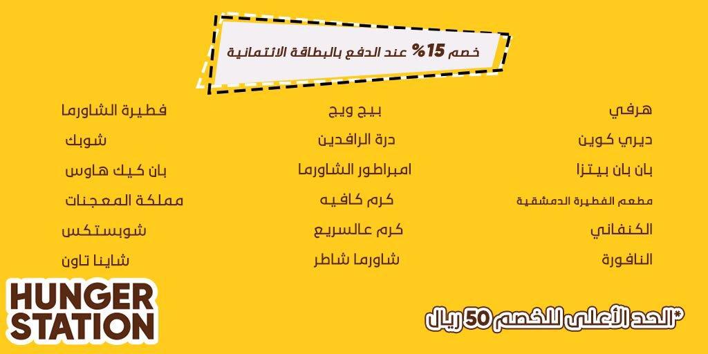 عرض الويك اند من هنقرستيشن جاكم خصم حصري...