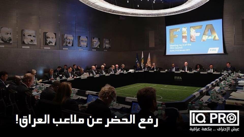عااااجل : الفيفا يقرر رفع الحظر الدولي ع...
