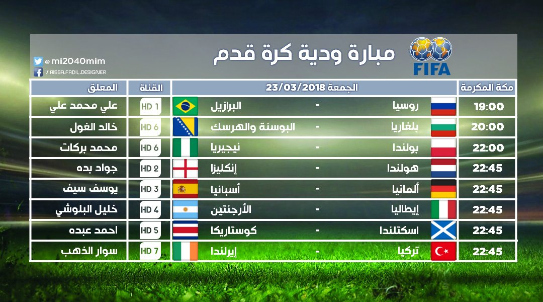 جدول معلقي المباريات الودية المنقولة يوم الجمعة 23 مارس على bein sports.
