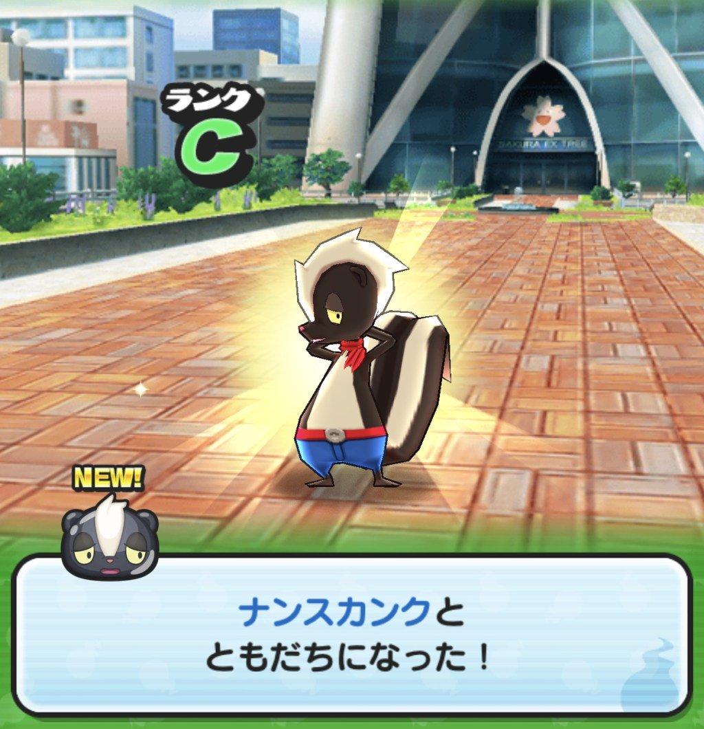 ぷにぷに イベント 攻略 妖怪 ウォッチ