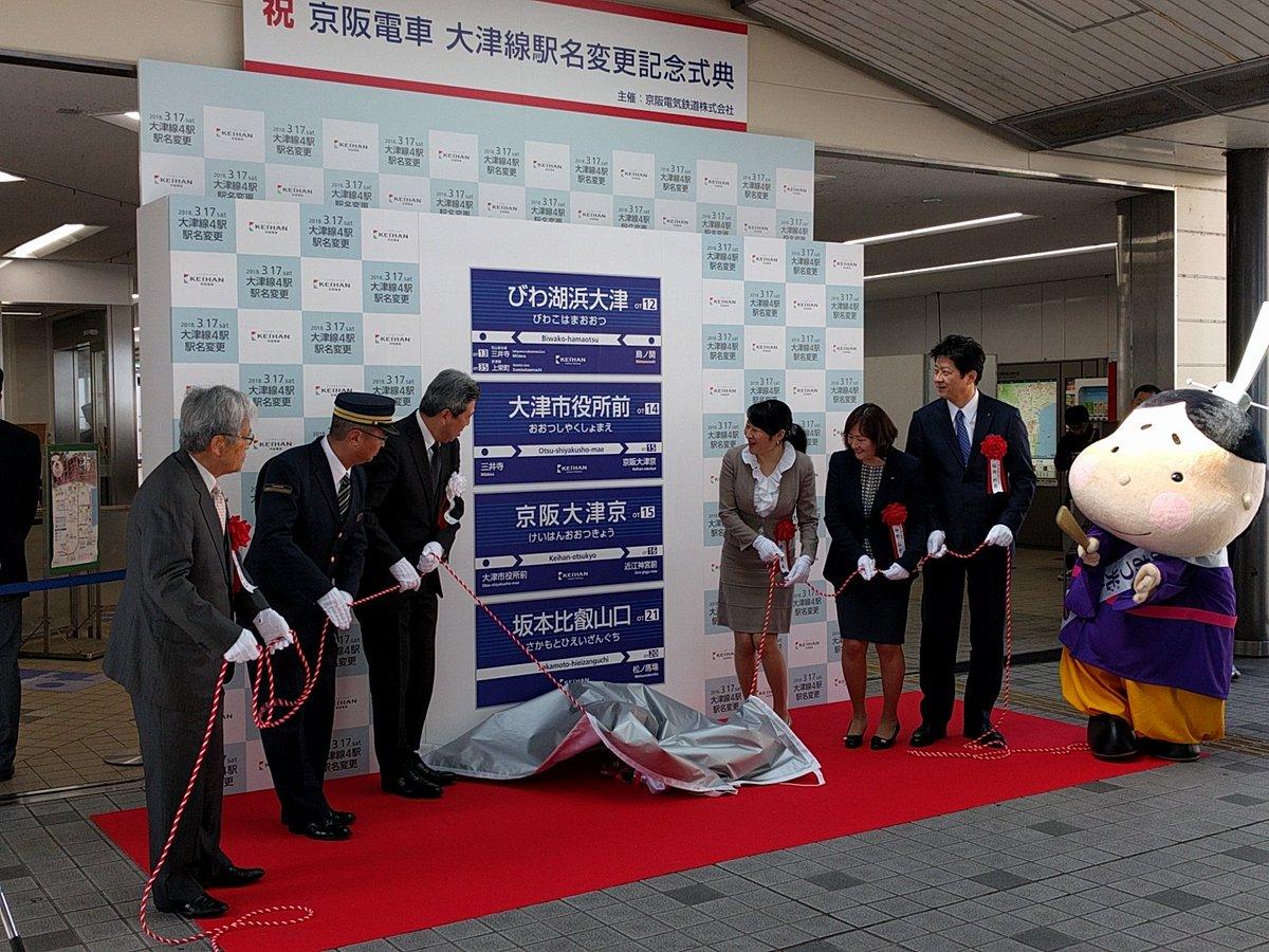 京阪電車 大津線駅名変更記念式典に行ってきました。 #びわ湖浜大津 #大津市役所...