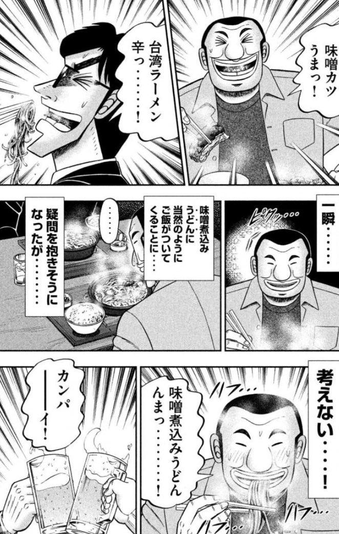 名古屋に行った時の感想を?「1日外出録ハンチョウ」の班長が代弁してくれているwww