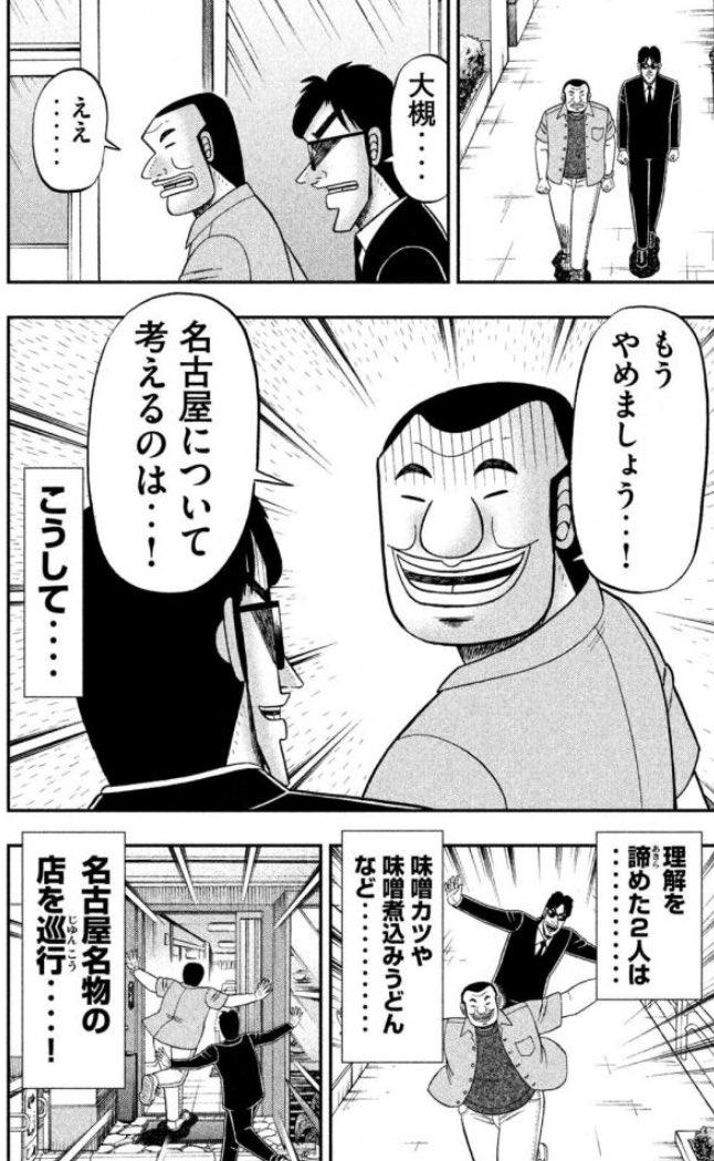 俺が名古屋に行った時の気持ちを班長が全部表現してくれた。