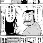 名古屋に行った時の感想を?「1日外出録ハンチョウ」の班長が代弁してくれている!