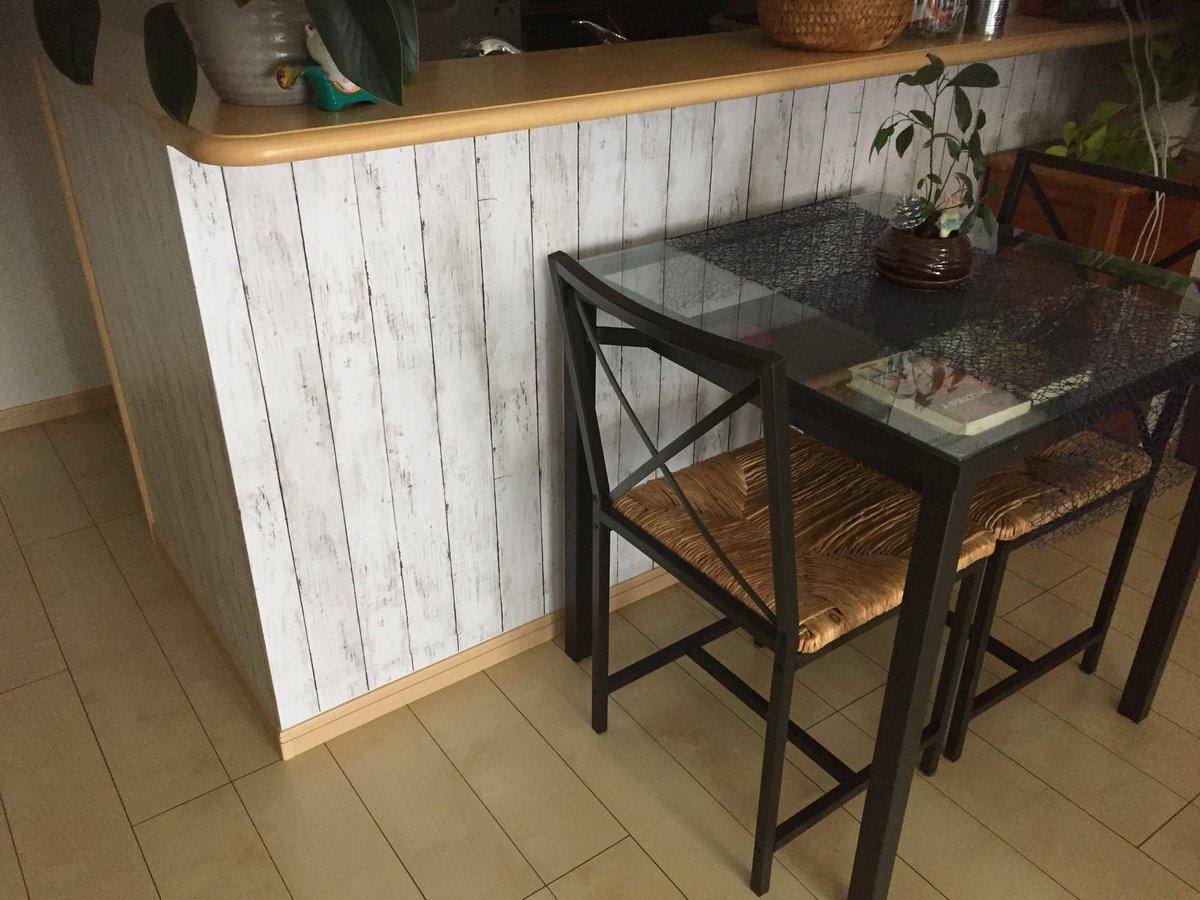 まゅ Pa Twitter 今日はキッチンカウンターに木目の壁紙貼った