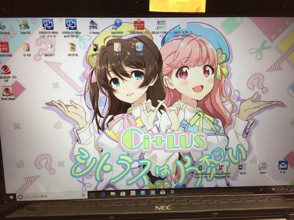 パソコンのホーム画面、お母さんにあんた頭おかしいわよと言われた。そんなこと言ったら全国の支配人さんは頭がおかしいということになるぞ?