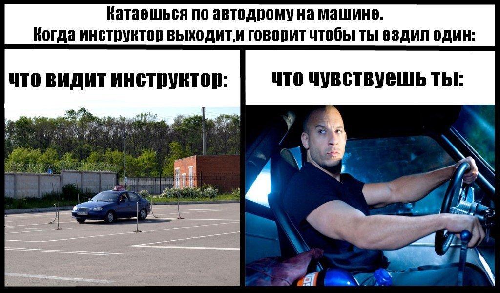 Приколы инструкторов по вождению картинки