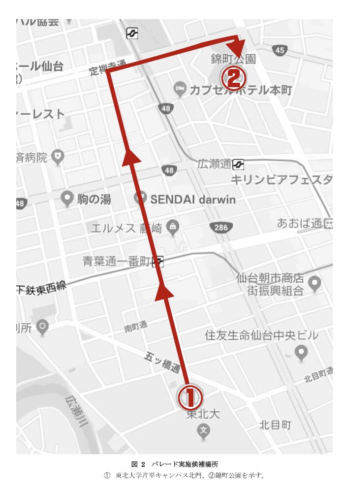 東北大学学友会応援団