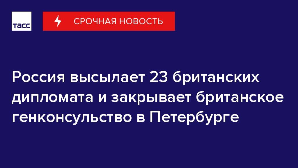 Россия объявила персонами нон-грата и высылает в недельный срок 23 британских дипломата, закроет генконсульство Великобритании в Санкт-Петербурге и прекращает деятельность Британского совета в РФ: https://t.co/HwzjMJMgfk