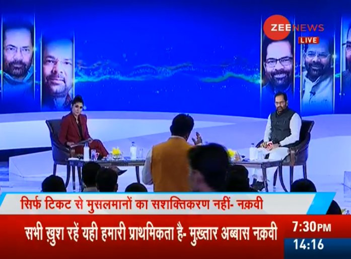 #ZeeIndiaConclave  Muslims should be empowered without any bias: @naqvimukhtar   https://t.co/Pbc93ulbcB