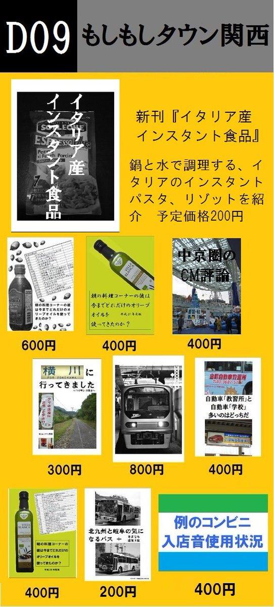 明日のお品書きです。よろしくお願いいたします。 後新刊の価格ですが、100円にし...