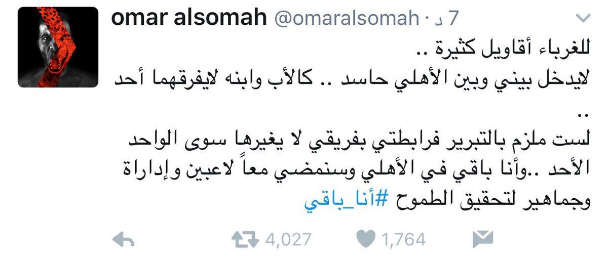 عمر السومة عبر تويتر يرد على جميع الإشاع...