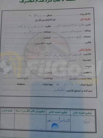 صور لعقد عبد الله السعيد الموقع مع الزما...