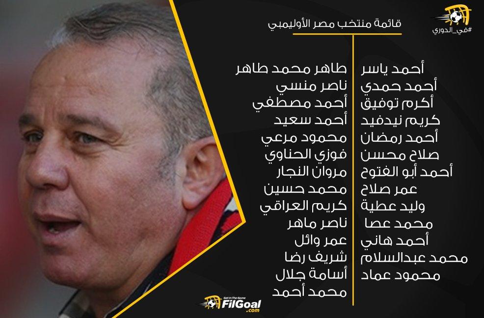 صلاح محسن على رأس قائمة المنتخب الأوليمب...