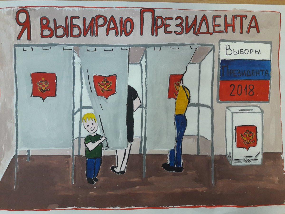 Картинки с на тему выборов
