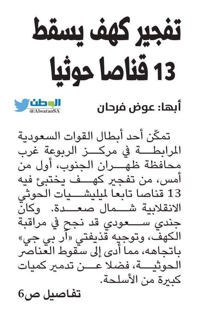 جندي سعودي من أبطالنا في الحد الجنوبي ير...