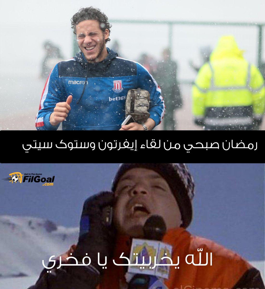 رمضان صبحي من لقاء ستوك سيتي وإيفرتون 😂😂...