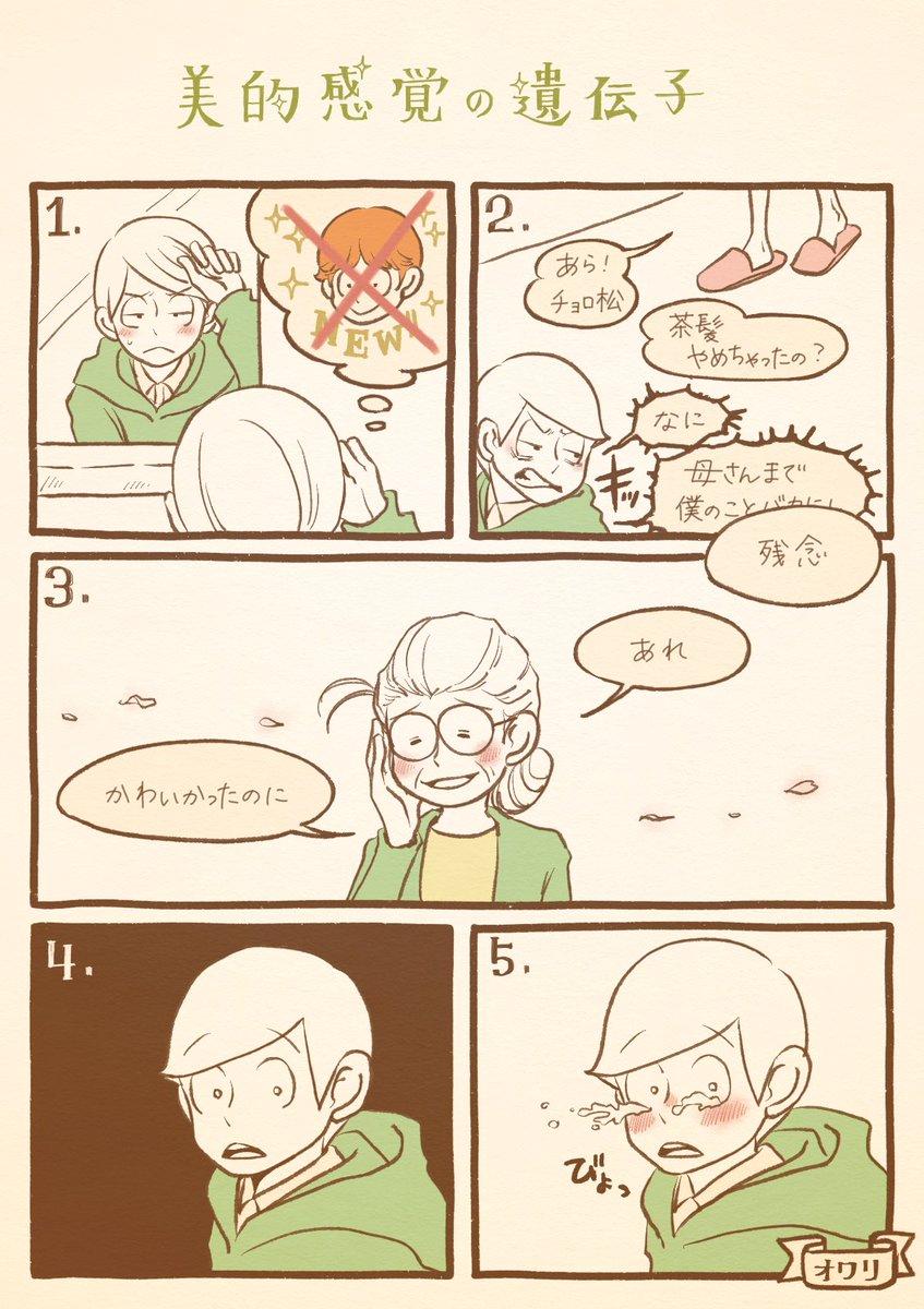 『美的感覚の遺伝子』三男とお母さんの漫画