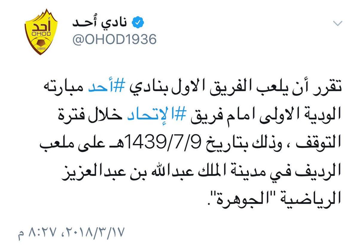 نادي احد يعلن رسمياً أول ودياته مع #الات...