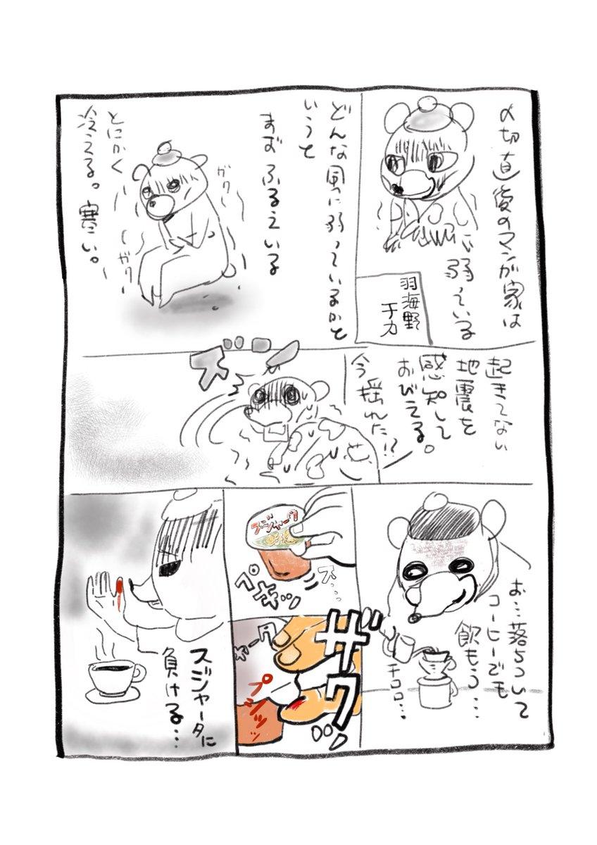 羽 海野 チカ ツイッター