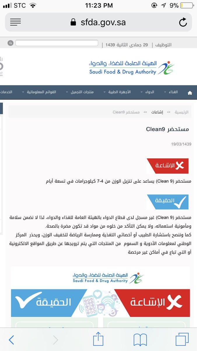 د عبدالرحمن الجوهرجي On Twitter تحذير من منتجات شركة