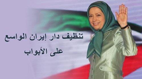 تنظيف دار إيران الواسع على الأبواب https...