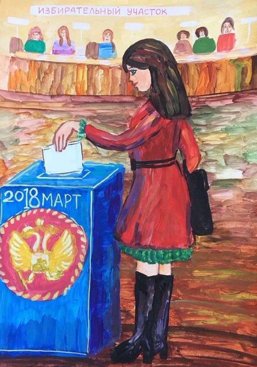 Избирательное право картинки для детей